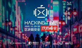 Hacking Time 第二期 - 区块链安全攻防峰会