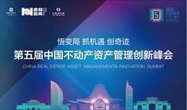 悟变局 抓机遇 创奇迹——第五届中国不动产资产管理创新峰会