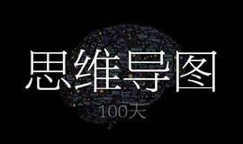 思维导图100天   围观or参与,100次思维游戏