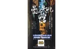 12月6日19:00青岛曼纳近景话剧《曼纳失忆馆》