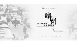 """2020黄亦民""""瞬间""""纪实摄影展"""