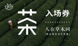 """""""人在草木间·单丛茶生活艺术展"""""""