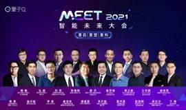 量子位MEET 2021智能未来大会
