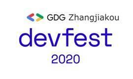 DevFest  2020 张家口
