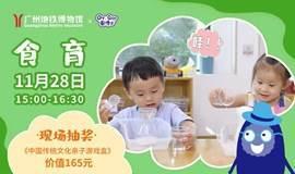 【惊喜抽奖】食物超能力之舌尖上的广州地铁