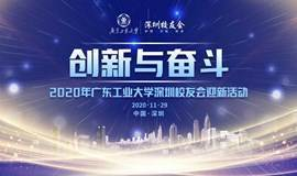 """广工深圳校友会2020年""""创新奋斗,展望未来""""年会"""