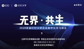 2020钉钉大学首届企业数字化学习峰会