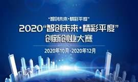 """2020""""智创未来·精彩平度""""创新创业大赛【成都赛区】"""