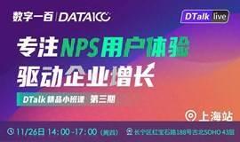 【DTalk精品小班课第三期】专注NPS用户体验,驱动企业增长--上海站