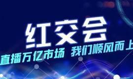 2020中国(广州)新时尚博览会暨广州直播电商选品交易会