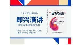 12/1 上海k11 《即兴演讲》系列演讲主题活动