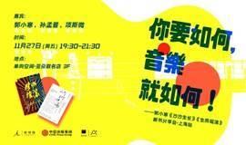 你要如何,音乐就如何 ——郭小寒《沙沙生长》《生而摇滚》新书分享会·上海站