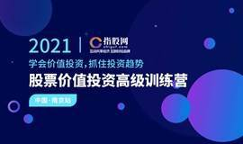 《股票高级实战线下研究会-南京站》:中国私募教父、金融专家博士现场实盘交易教学