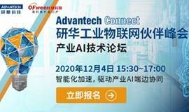 研华科技产业AI技术论坛