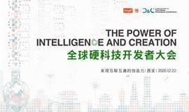 全球硬科技开发者大会(西安)