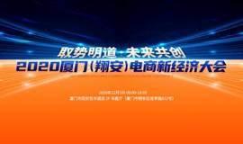 2020厦门翔安电商新经济大会