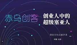 赤乌创客-新时代创业人(八)