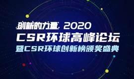 """""""创新的力量""""2020 CSR环球高峰论坛暨CSR环球创新榜颁奖盛典"""