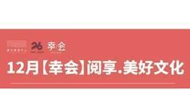 广州购书中心  12月各分店【幸会】文化沙龙活动 《阅享·美好文化》