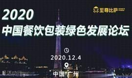 2020中国餐饮包装绿色发展论坛