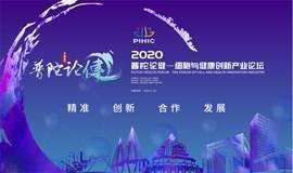 2020细胞与健康创新产业论坛