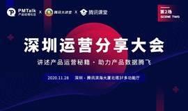 深圳运营分享大会