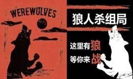 狼人杀·召集令 | 天黑请闭眼,单身交友活动(杭州)