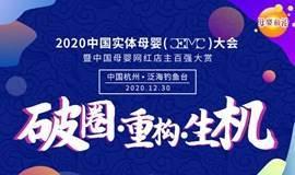 2020中国实体母婴(CEMC)大会暨中国母婴网红店主百强大赏