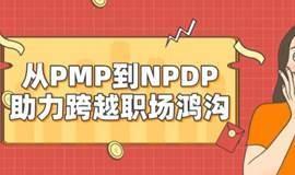 宁波讲座 从PMP到NPDP 助力跨越职场鸿沟