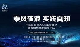 中国泛零售2020年度峰会暨首届独墅湖电商论坛