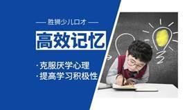 胜狮少儿口才《高效记忆》体验课,科学记忆方法提高学习成绩