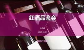 【初级红酒品鉴会】葡萄酒知识、品鉴入门,简明课程讲解+品酒实践操作,共同开启新世界的大门~上海浦东 文化沙龙