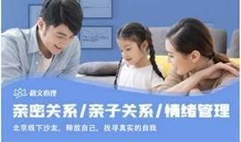 情绪管理/亲密关系/亲子关系北京公益线下沙龙