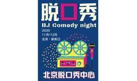 【北京脱口秀中心】新街口·单口喜剧爱笑大会 脱口秀之夜 开心最重要~