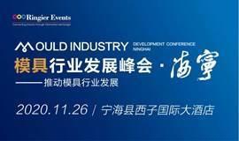 模具行业发展峰会·宁海