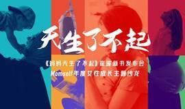 《妈妈天生了不起》新书发布会暨Momself全国巡回女性成长沙龙 郑州站