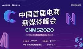 中国首届电商新媒体峰会CNMS2020