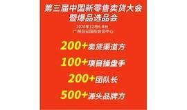 第三届中国新零售卖货大会 亿级流量聚集,展位/门票正式开抢!