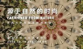 年度大展 | 400件中英国宝集结《源于自然的时尚》