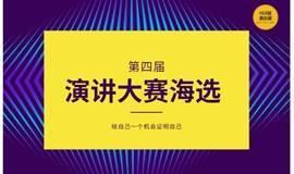 演讲大赛|上海第四届演讲大赛海选,在专业演讲舞台遇见更好的自己