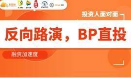 【反向路演】项目招募 | 天翼创投现场路演,创客BP直投,对接优质投资机构