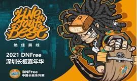 【深鱼活动】2021年 DNFree深圳长板嘉年华