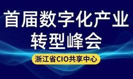 首届数字化产业峰会 浙江省CIO共享中心&未来标杆领袖Club