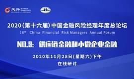 2020(第十六届)中国金融风险经理年度总论坛NO.9:供应链金融和小微企业金融