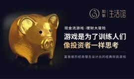 樊登书店北京旗舰店-现金流游戏(成人/儿童版))