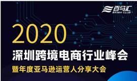 2020深圳跨境电商行业峰会——暨年度亚马逊运营人分享大会