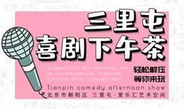 【甜品喜剧】 《三里屯爱笑大会》脱口秀爆笑演出 喜剧下午茶