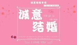 【东莞相亲会,11.29诚意结婚专场 】 谈一场走进婚姻殿堂的恋爱!