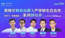 英特尔&硬蛋机器人创新生态-智慧健康研讨会报名开启!英特尔中国研究院、联想研究院赋能中心以及TQ集团Franka三方专家聚焦智慧健康领域