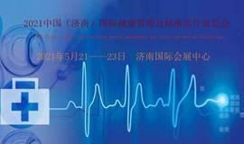 2021济南国际健康管理展览会暨精准医疗产业发展大会